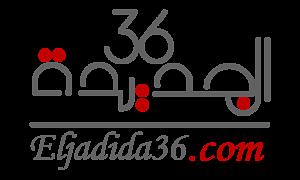 الجديدة 36 | eljadida 36