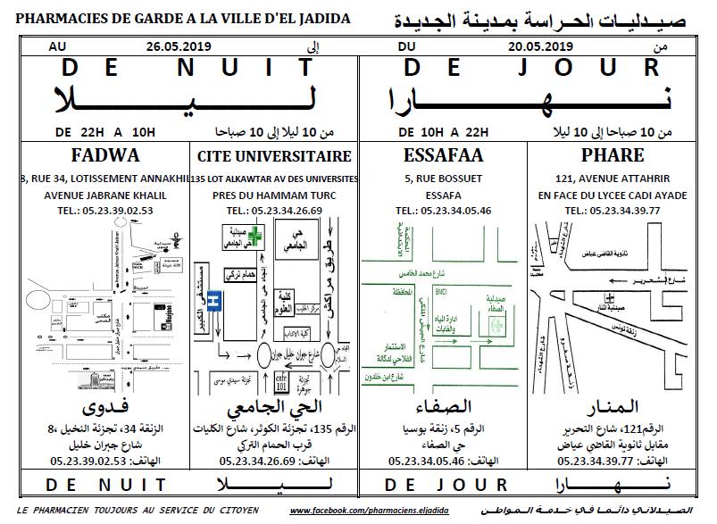 eljadida-36-pharmacie-de-garde-du-20-au-26-Mai-2019