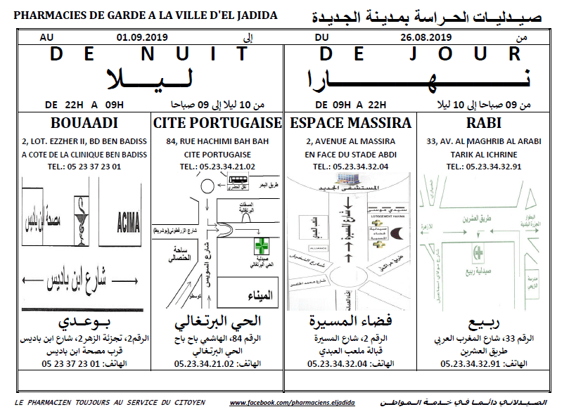 eljadida36 -Eljadida pharmacie de garde du 26 Aout au 01 Septembre 2019