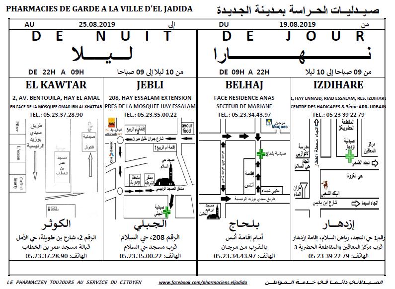 eljadida36.com -Eljadida pharmacie de garde du 19 au 25 Aout 2019