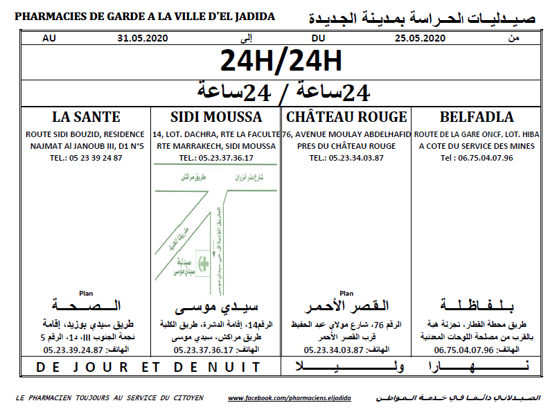 eljadida36.com -Eljadida 36 pharmacie de garde du 25 au 31 Mai 2020