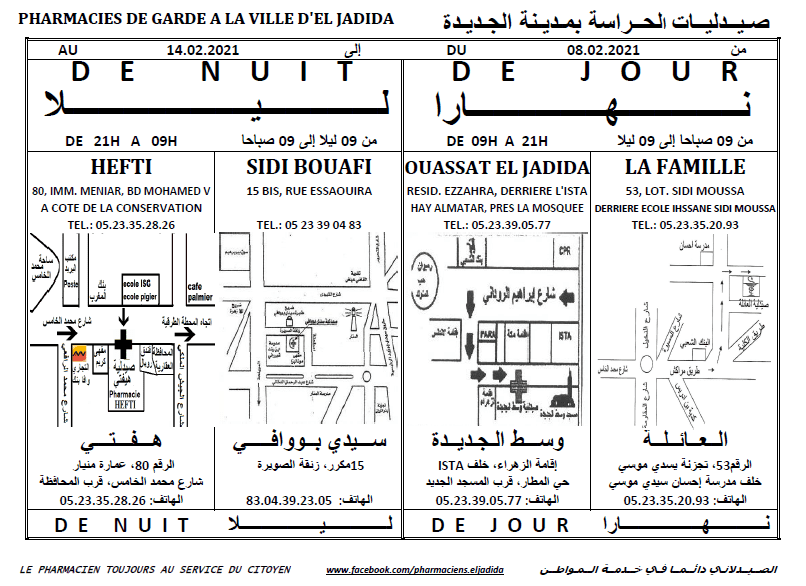 eljadida36.com -Eljadida 36 pharmacie de garde du 08 au 14 février 2021